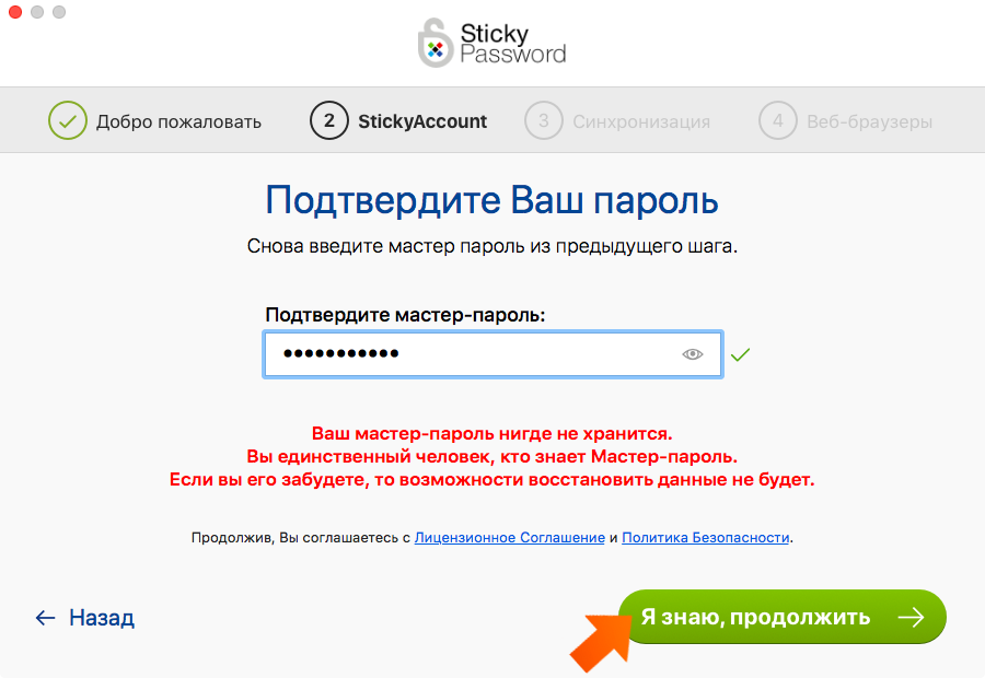 Как установить Sticky Password на Ваш Mac - подтверждение нового мастер- пароля в мастере настройки.