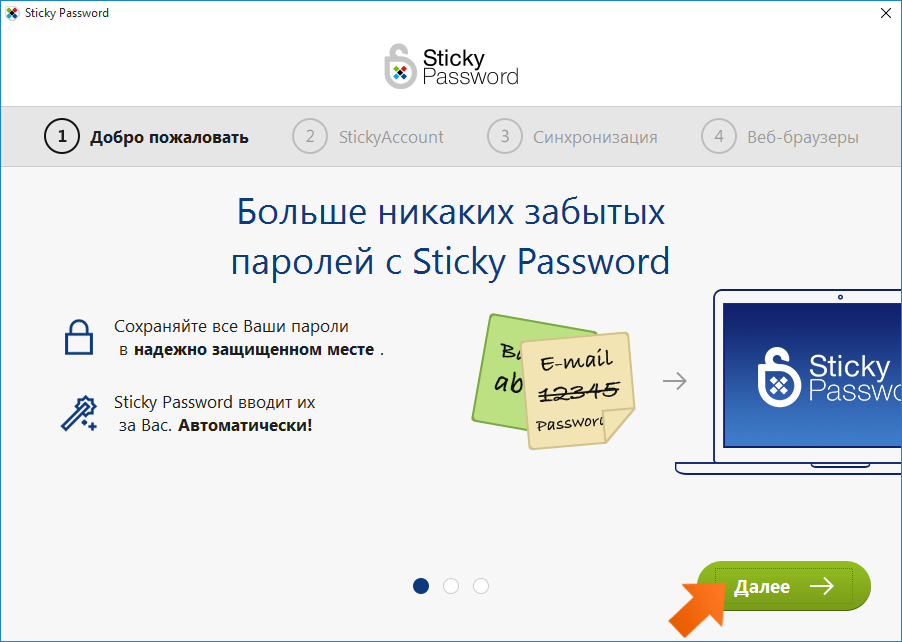 Как установить Sticky Password на Windows - Для продолжения нажмите Далее