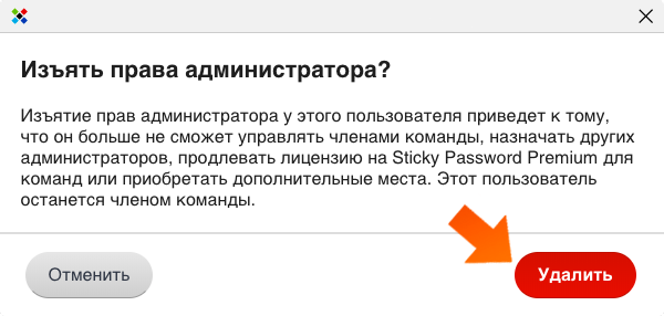 Sticky Password Premium для команд